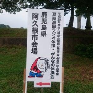夏期巡回ラジオ体操 in 阿久根市行って来た!!の画像