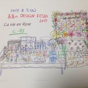 真夏のデザインフェスタの画像