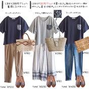 しまむら300円Tシャツで着回し3パターン、合計5000円以下のプチプラコーデ