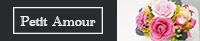 $【滋賀】プリザーブドフラワー教室・販売 プチ・アムール-プリザーブドフラワー ネットショップ