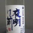 久々の日本酒。