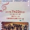 静岡交響楽団コンサートに行って来ましたの画像