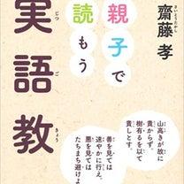 『梧陰存稿 学校の教科における漢文の問に答えし文』を読む~心の鍛錬と千年教科書~の記事に添付されている画像