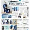 阪神百貨店 藍の涼感  イベント(≧∀≦)の画像