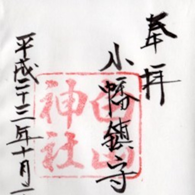 御朱印 神社 名古屋市 守山区 その1の記事に添付されている画像