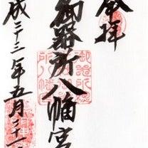 御朱印 神社 名古屋市 昭和区 その1の記事に添付されている画像