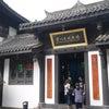 四川花椒収穫ツアー⑥眉山东坡酒楼で3種類の豚肉料理を食べ比べの画像