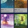 鹿の王 【上橋 菜穂子】 最新刊は店頭にありませんでしたーの画像
