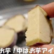 ★ 冷やし甘いもアイス&カレー野菜麺