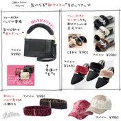 【しまむら系】秋アイテムをピックアップ、ファーサンダル&持ち手ファー&ベロア素材