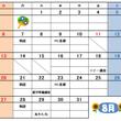 8月の講座カレンダー…