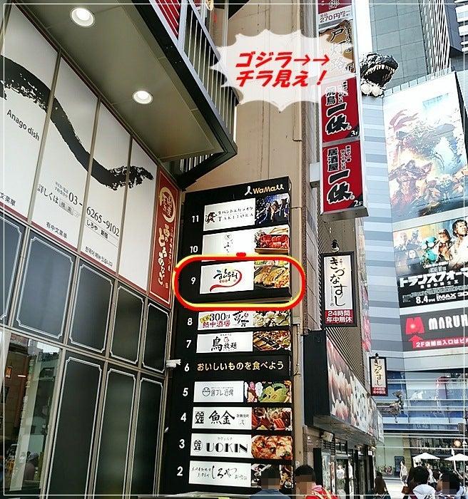 店 伎町 通り ハヌリ 新宿 ゴジラ 歌舞