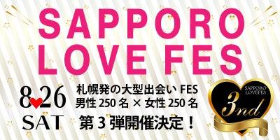 札幌ラブフェスVol3