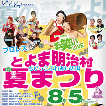 8月5日とよま夏祭り