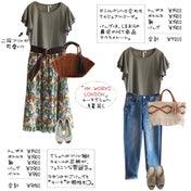 しまむら「HK」Tシャツはフェミニン&カジュアルで使える!着回しコーデ2パターン