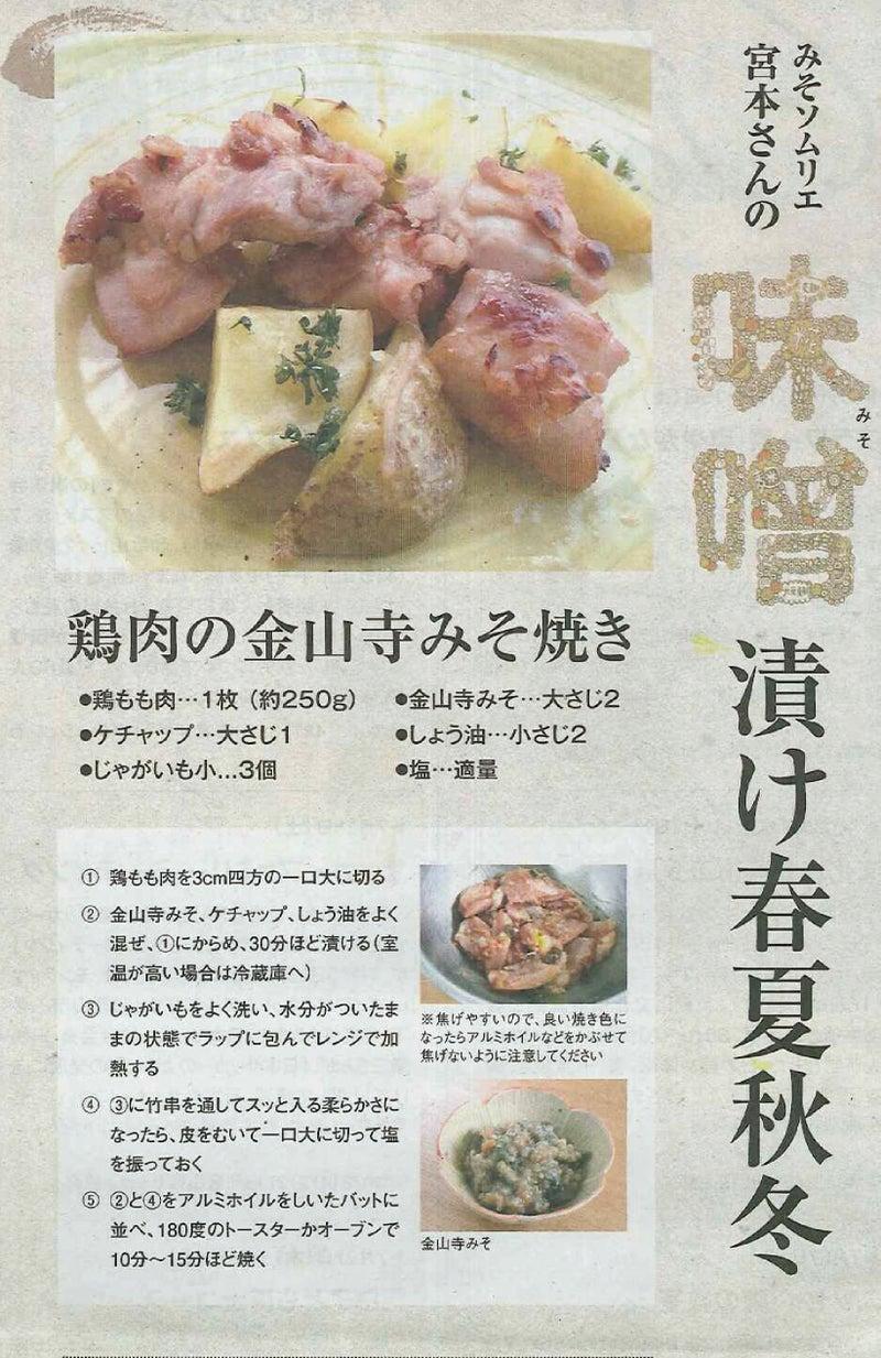 鶏肉の金山寺味噌焼き