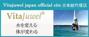 Vitajuwel日本総代理店