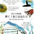 仙台万華鏡美術館で夏…