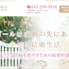 『Marry Garden』ホームページ公開の画像