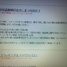 7/26 LINE配…