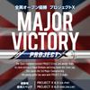 プロジェクトX 全英オープン制覇!!の画像