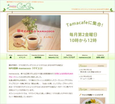 横浜市緑区ママコミュニティ mamacoco