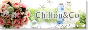 Chiffon&Co HP