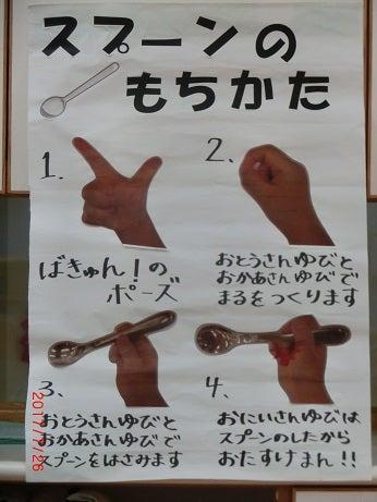 損保ジャパン日本興亜スマイルキッズ スタッフのブログバキューンの指で持てるかな?(青木)