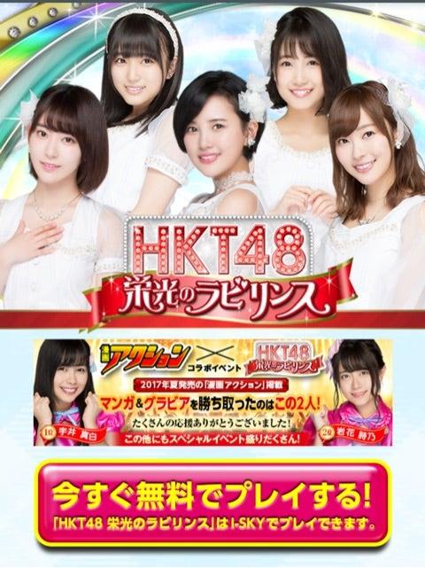 栄光 の ラビリンス HKT48 栄光のラビリンス 攻略wiki