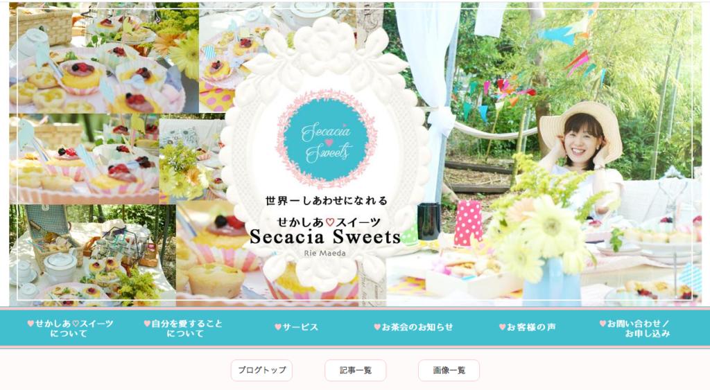 りえblog