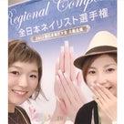 全日本ネイリスト選手権!入賞!の記事より