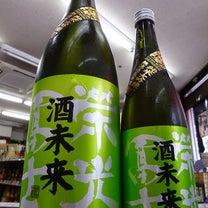 栄光冨士の酒未来が来たぞ~(^^)/の記事に添付されている画像