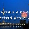 隅田川花火大会による…