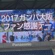 ガンバ大阪ファン感謝…
