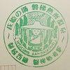 福島県郡山市・JR磐越西線「磐梯熱海駅」のスタンプ2種類。の画像