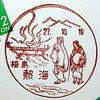 〒風景印〒 福島県郡山市・熱海局の画像