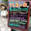 8月5日は箱の日!!