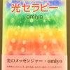 書籍化ブログ ランキング 1位(7月27日付)ありがとうございます☆新名刺と新チラシ完成☆の画像