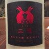 第338回「吟吟」蔵元さんを囲む会/愛知県「二兎」丸石醸造さまの画像