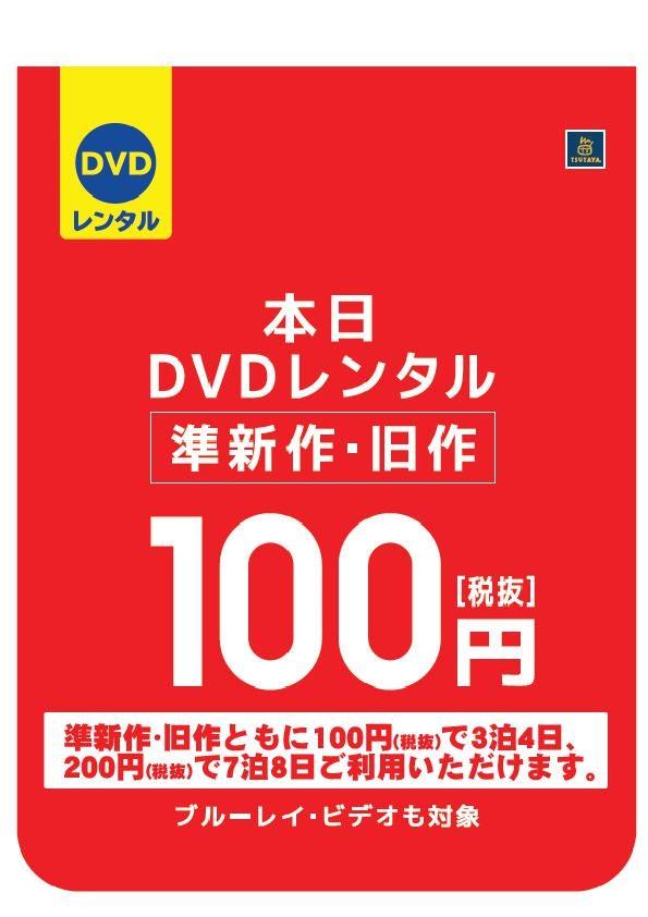 準新作・旧作が100円のキャンペ...