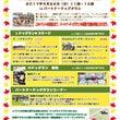 PDT秋祭り 開催し…