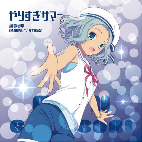 yarisugi-summer_gamagoori-miyu