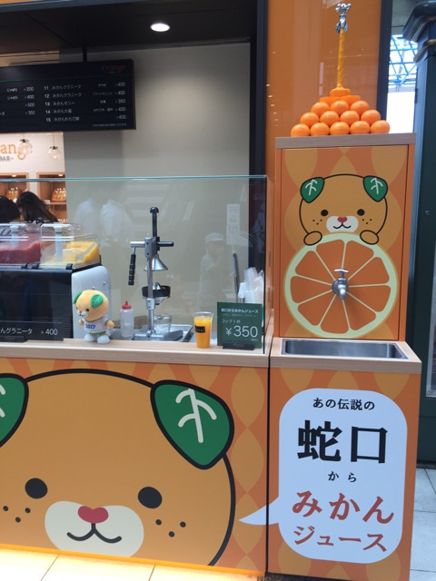 松山 空港 みかん ジュース