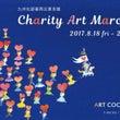 Charity Ar…