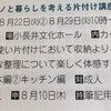 8/22、8/29 小長井公民館でのお片付け講座の画像