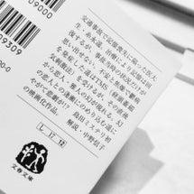 『幻肢』島田荘司 文…