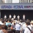 2017五反田夏祭り…