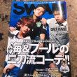 雑誌 SWAN表紙 …
