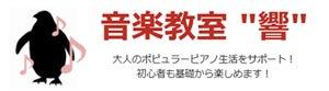 横浜市戸塚区ピアノ教室・エレクトーン・キーボード