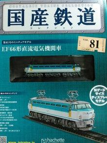 「国産鉄道」第81巻パッケージ